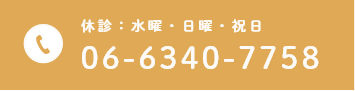 06-6340-7758
